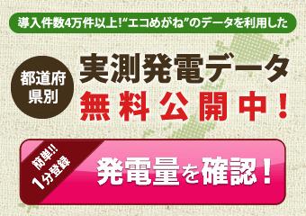 都道府県別実測発電データ無料公開中!