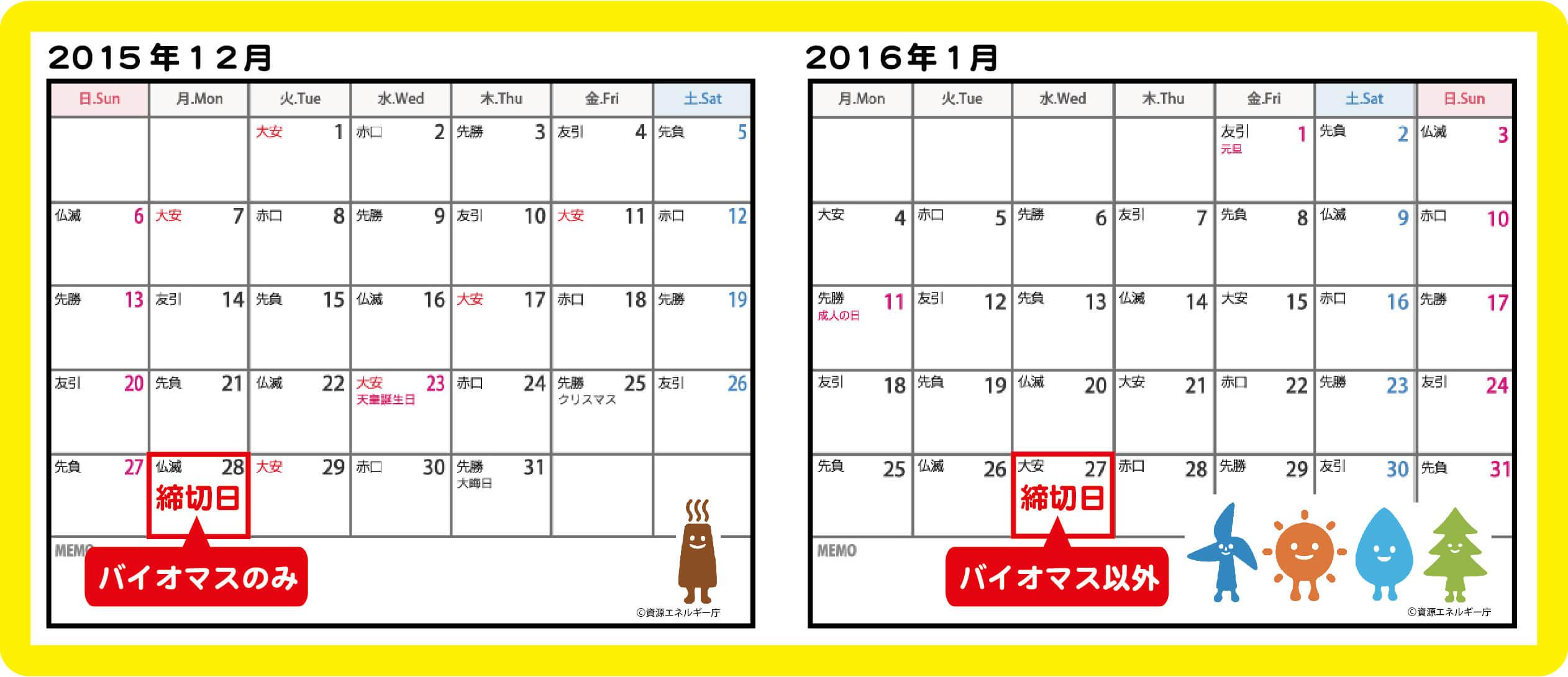 calendar03