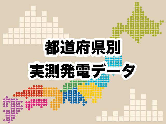 都道府県別実測発電データ